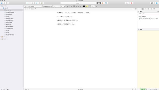 Scrivener3の本文執筆画面