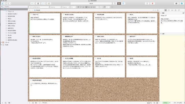 Scrivener3のコルクボード表示