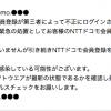 Docomo(ドコモ)の偽ログインページが流行っているらしい【注意喚起】