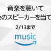 Amazon Music UnlimitedまたはPrime Musicで曲を聴くとBoseスピーカーが当たるキャン