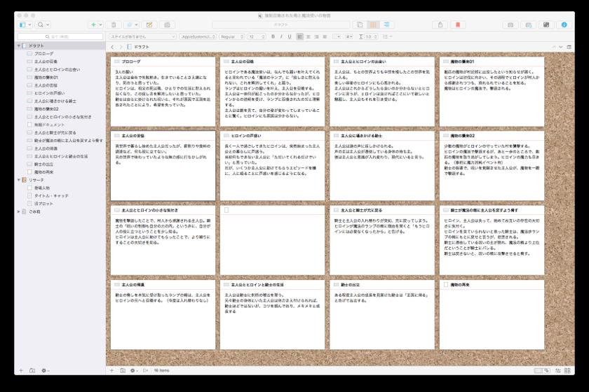 小説執筆統合ソフト「Scrivener3」を使って小説を創ってみた[途中経過]