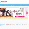 「第17回角川ビーンズ小説大賞」締切迫る! ということで、カクヨムで応募できるコン