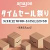 Amazonタイムセールが実施中!(3/25まで)