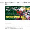 サイバーセキュリティ小説コンテスト説明会の受付が開始【カクヨム】