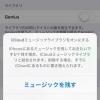 異なるApple製品同士で、音楽を同期する方法【iCloud】