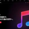 Apple Music【定額聴き放題】に加入してみた