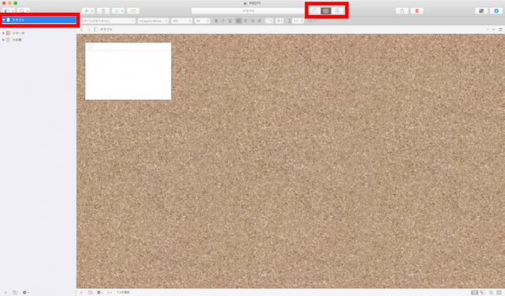 Scrivener3のコルクボード表示方法