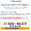 カクヨム掲載作品をBOOK☆WALKERにて配信が可能に!