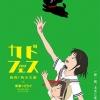 角川文庫70周年! 「カドフェス 2018」は細田守監督最新作「未来のミライ」とのスペ
