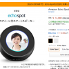Amazon Echo Spotが日本でも発売開始(2018年7/26日より発売。現在予約受付中)