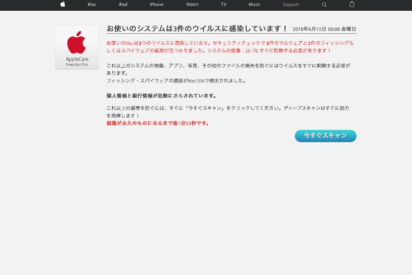 Webブラウズ中に「お使いのシステムは3件のウイルスに感染しています!」と表示が出た場合【Mac Safari】
