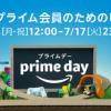 7/16よりAmazon最大のセール「プライムデー」が開催! 事前セールでAmazon MusicとKi