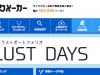講談社が「なんでもできる小説投稿サイト『NOVEL DAYS』」を8月末にオープンβとして公