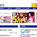 【速報】講談社の「なんでもできる小説投稿サイト」『NOVEL DAYS』が、オープン!