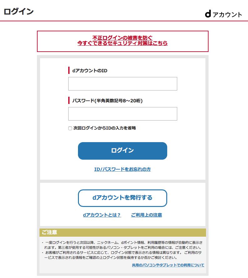 docomo契約のiPadで、dアカウントの2段階認証を行う方法