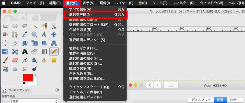 GIMPで「鉛筆で描写」や「ブラシで描写」「塗りつぶし」などができないときの対処法