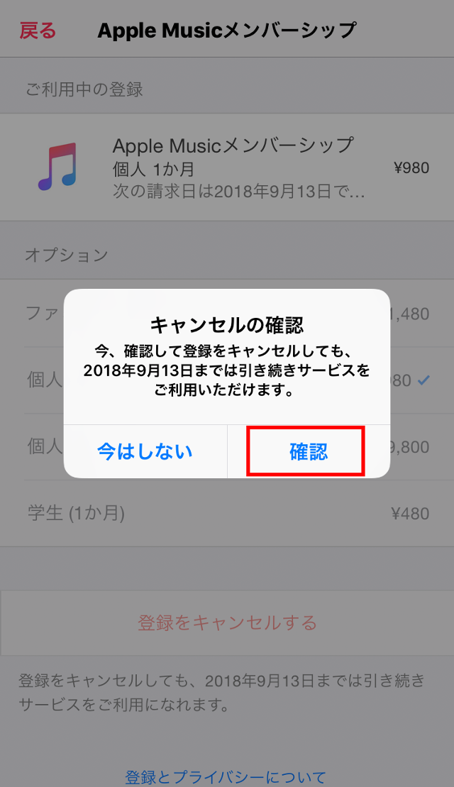 apple music 解約