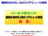 NOVEL DAYS改装後、初のコンテスト「第1回 講談社NOVEL DAYSリデビュー小説賞」を開