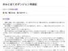 音声小説プラットフォーム「Writone(ライトーン)」が、小説の編集機能に対応【追記