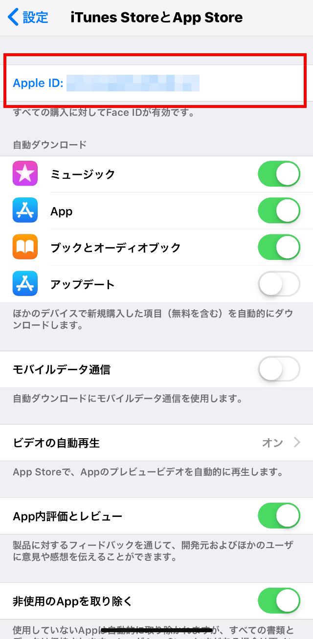 ション iphone サブスクリプ