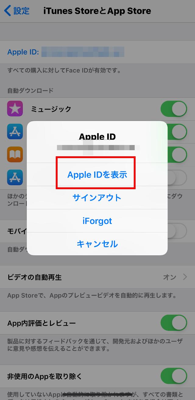 【Apple】iPhoneのサブスクリプション(定期購読)で、何が契約されているか確認する方法