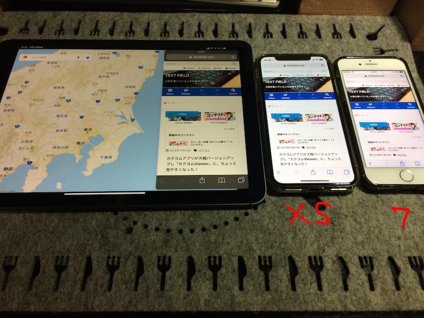 iPad Pro 11インチ2018 Split View(スプリットビュー)・Slide OverはiPhone XSと同等