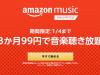 Amazon Music Unlimited3ヶ月99円キャンペーン再び! ファミリープランにアップグレ