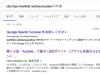 Googleにインデックスをリクエストする方法【Search Console・Fetch as Google】