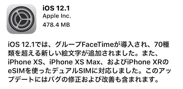 iOS12.1登場(アップデート全文掲載)キーボードがフリーズするバグ?