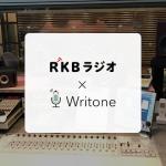 「RKBラジオ放送権争奪コンテスト」続報が来た!