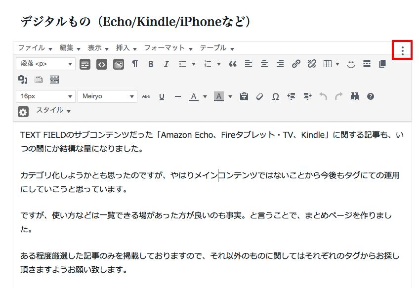 ワードプレス5.0のメニューアイコン