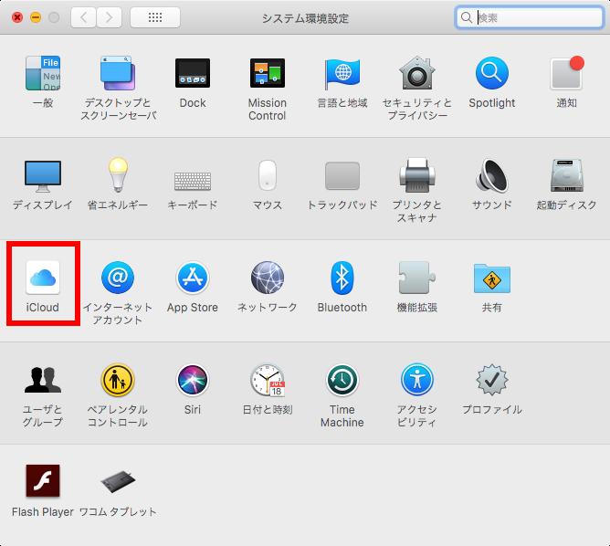Macのicloudの設定2