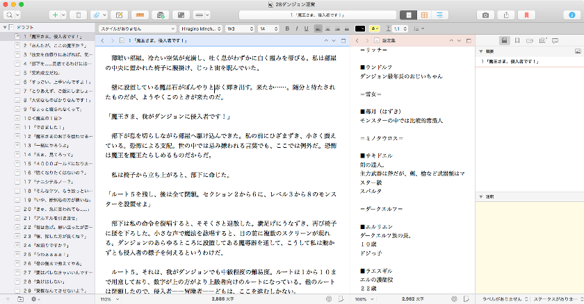 Scrivener3の標準画面
