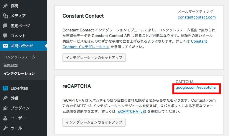 Contact Form7のreCAPCHA