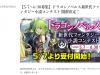 ドラゴンノベルス新生代ファンタジー小説コンテストが開催決定【5/7〜】