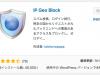 IP Geo Blockで海外からのスパム、攻撃を防ぐ【WordPress プラグイン】