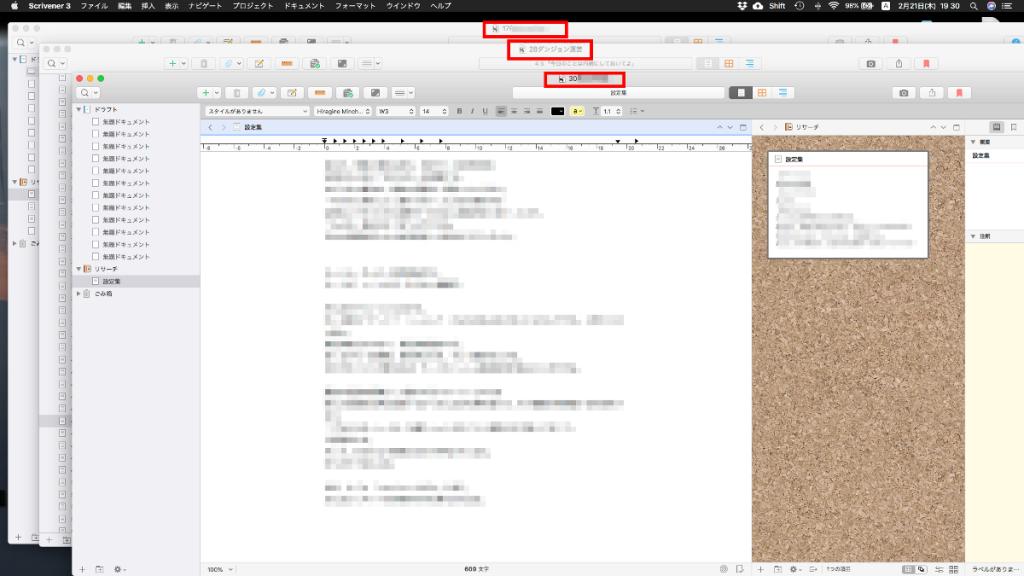 Scrivener3で3つのプロジェクトを表示