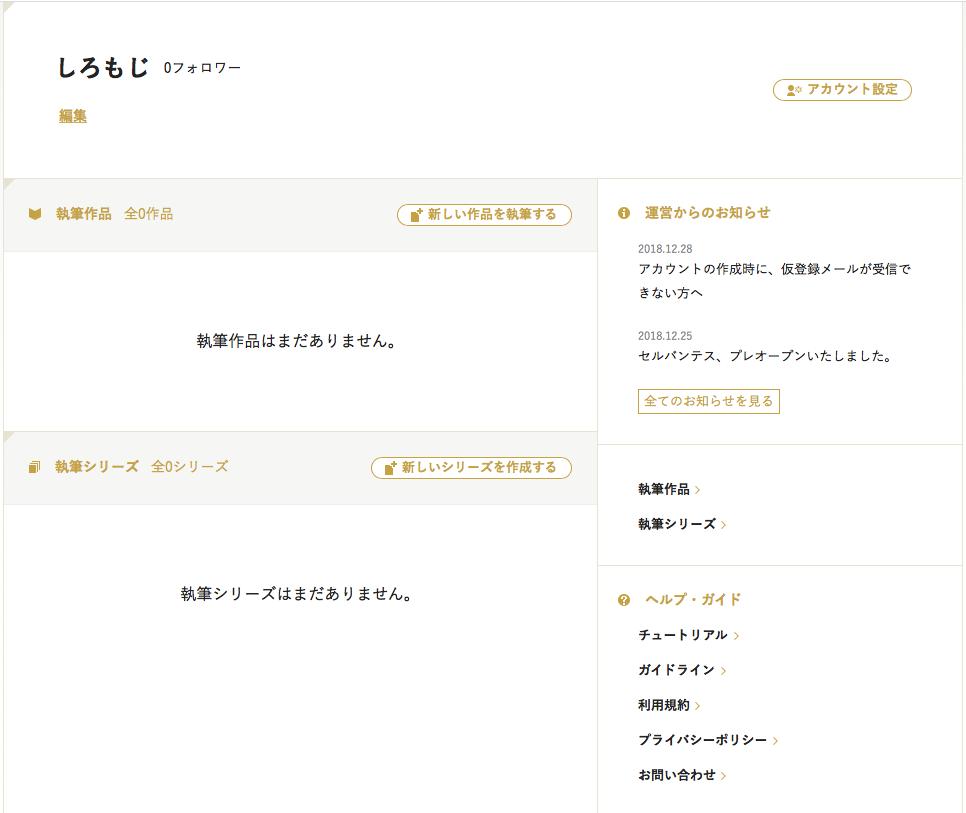 セルバンテスのアカウント画面