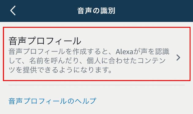 Alexaに音声プロフィールが登録可能に!!【追記:できました】
