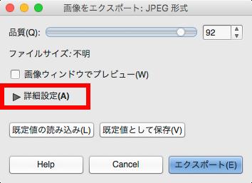GIMPでExif情報を消す