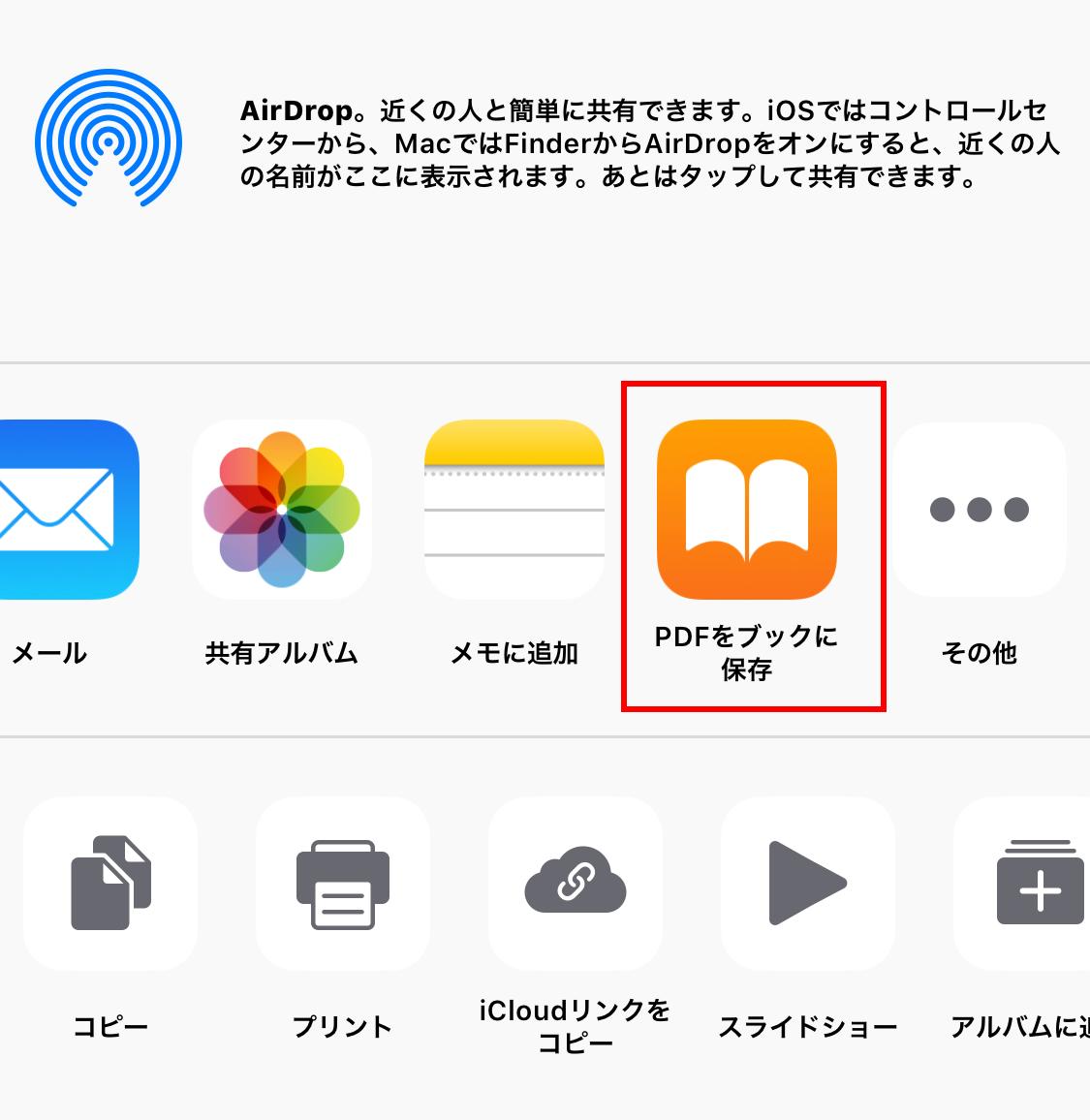 iPhone,iPadで手持ちの写真をPDF化し、ブックAppに保存する方法