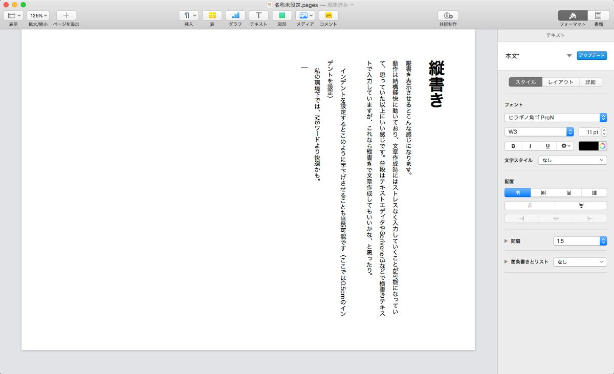 「Pages」が縦書きに対応! 縦中横や全角英数字の横表記もOK