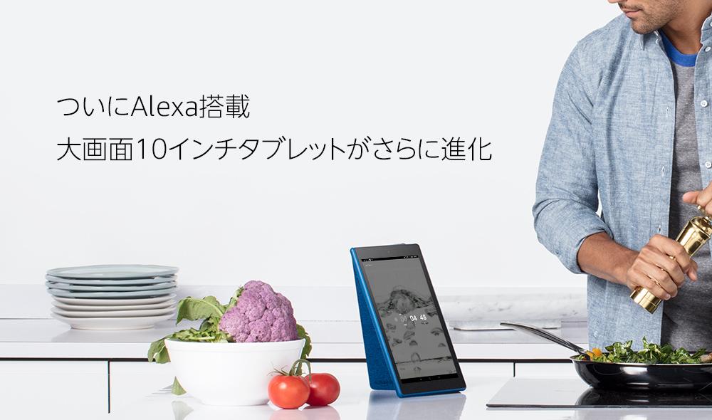 日本でもShow Modeが利用可能に!【Fireタブレット HD10】