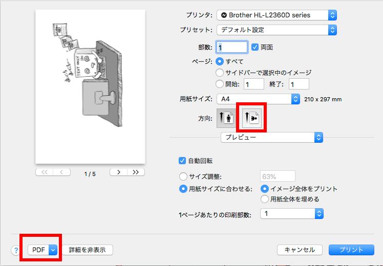 Macを使って複数の画像をPDF化する方法【iBooks】
