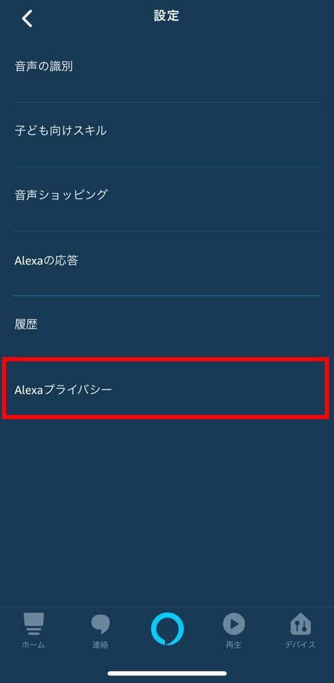 alexa-053019_3