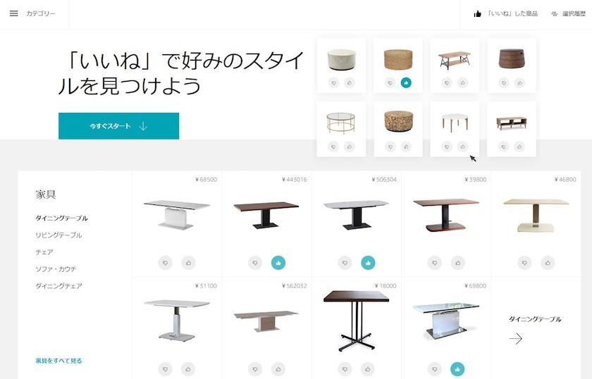 Amazonで自分の好みの商品を提案してくれる機能「Discover(ディスカバー)」の提供が開始