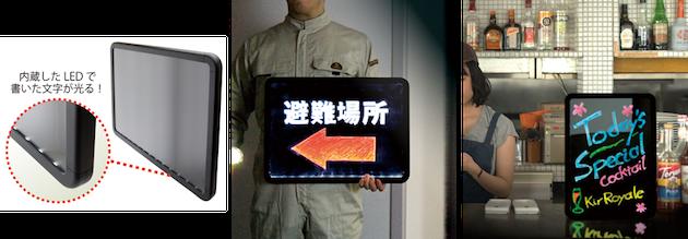 led-board2