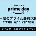 年に一度のプライム会員限定セール「プライムデー」7/15から二日間開催決定!