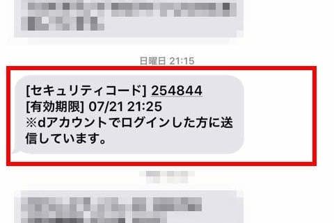 docomo iphoneのdアカウントで、見覚えのないログイン通知が来た場合の対処方法【注意喚起】