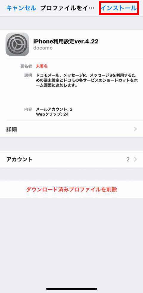 iPhoneの設定Appでのプロファイルのインストール画面